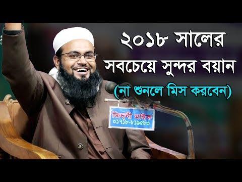 Bangla Waz 2018 | নতুন বছরের সবচেয়ে সুন্দর বয়ান শুনলেয় বুজবেন | Maulana Amzad Hossain Ashrafi