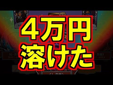 (第五人格 Identity V)ガチャで4万円溶けて心が折れる様子→SRは当たった?(IdentityV実況)