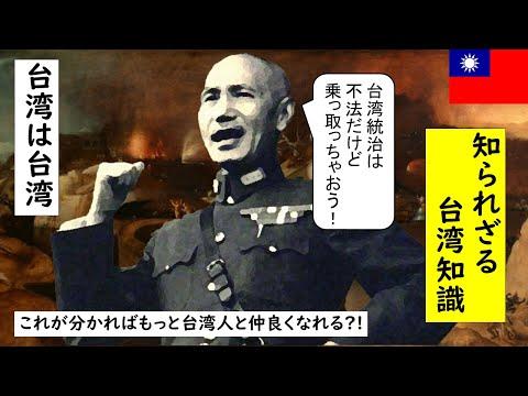 【入門編】台湾は中華民国ではない!皆騙されて覚えている常識