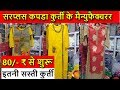 सरप्लस कपडे की कुर्ती 80/- ₹ से शुरू | Riyon, Shifon, Cotton Fancy Kurti Manufacturer | Go Girls....