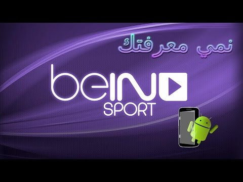 how to watch of bein sport with your phone