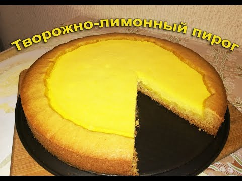 ТВОРОЖНО- ЛИМОННЫЙ ПИРОГ НА ПЕСОЧНОМ ТЕСТЕ! Вкуснейший десерт, который тает во рту!!!