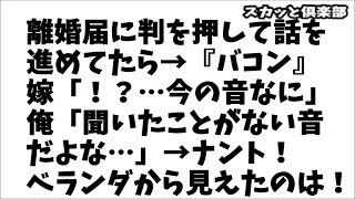 【修羅場】離婚届に判を押して話を進めてたら→『バコン!!!』嫁「!?...