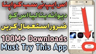 Best New Android App 100M+ Downloads || You Must Try This App ||