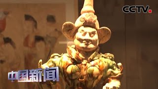 [中国新闻] 陕西铜川:珍贵文物险流失 5月18日起亮相博物馆   CCTV中文国际