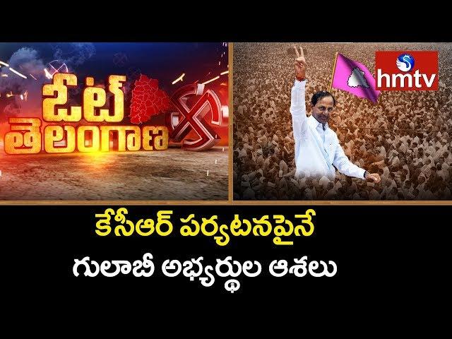 TRS Candidates Hopes on KCR Tour | Vote Telangana | hmtv