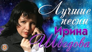 Ирина Шведова - Лучшие песни. Америка-разлучница