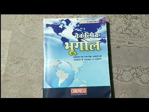 BEST ALL IN ONE GEOGRAPHY BOOK - CHRONICLE  OPTIONAL GEOGRAPHY