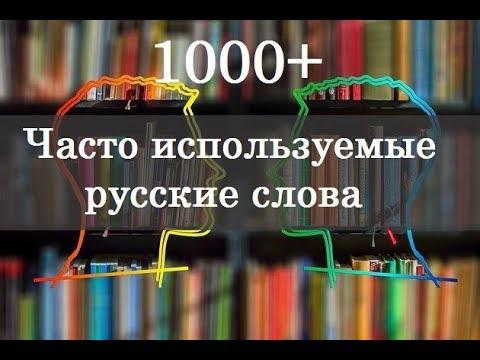 1000+ Часто используемые русские слова с произношением