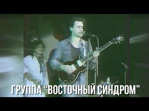 Колымский рок. Группа Восточный синдром - г. Магадан. Песня Перевязанный скотчем