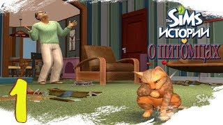 The Sims Истории о питомцах {Полночный маскарад} #1 Стефан Легал