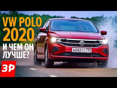 Новый Фольксваген ПОЛО это же РАПИД! / Volkswagen Polo 2020 полный обзор - цена, оснащение, как едет