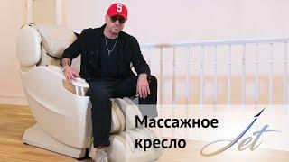 Массажные кресла отзывы, Дмитрий Нагиев, физрук, массажное кресло JET