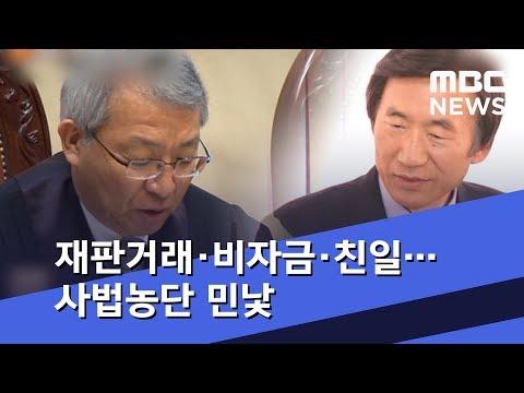 [이슈 완전정복] 재판거래·비자금·친일…사법농단 민낯 (2018.09.10/뉴스외전/MBC)