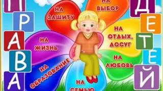 ФИЛЬМ ПРАВА ДЕТЕЙ
