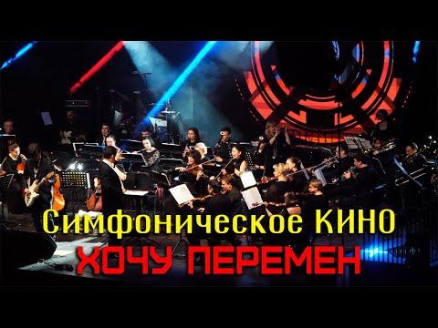 Симфоническое КИНО || Юрий Каспарян - Хочу перемен 4k