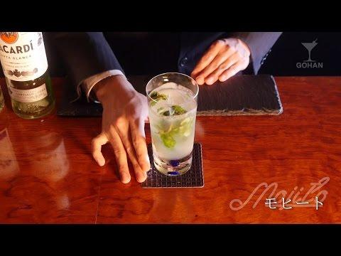 【カクテル レシピ】モヒート 【男飯】