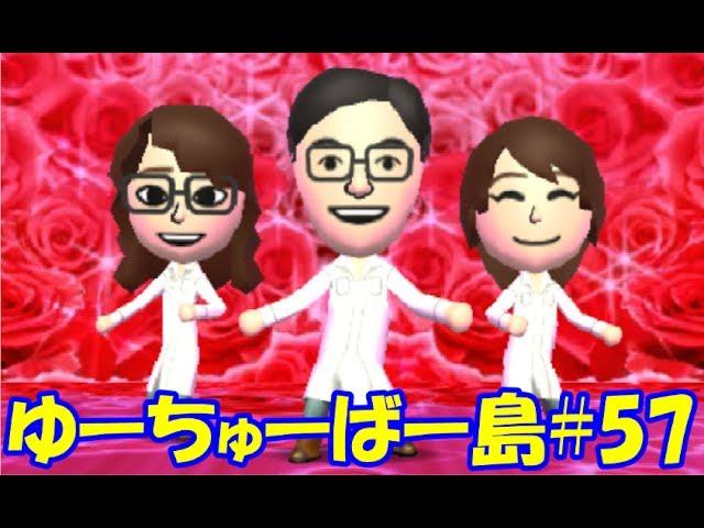 【トモコレ】#57どこかで見たことのある三人・・・。ゆーちゅーばー島でトモダチコレクション新生活【ゆっくり実況】