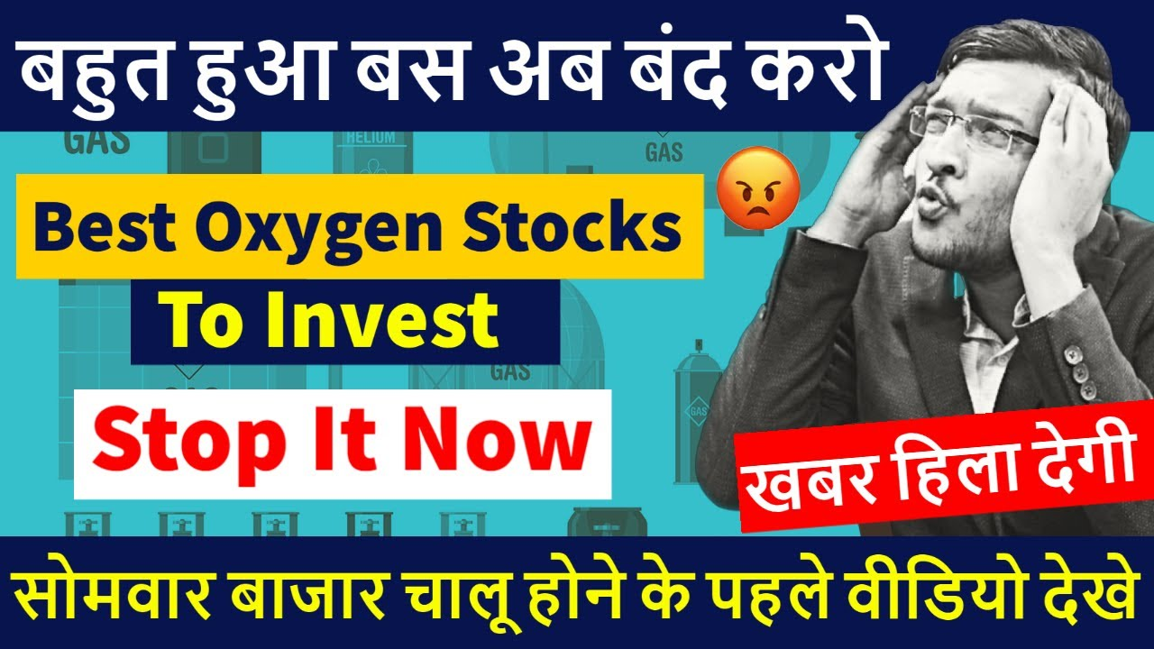 सोमवार बाजार चालू होने से पहले वीडियो देखे    Best Oxygen Stocks to Invest    Stop It Now    Urgent