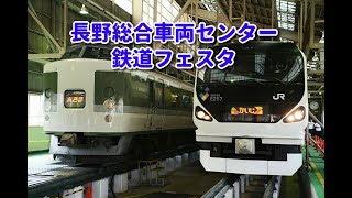 長野総合車両センター  鉄道フェスタ