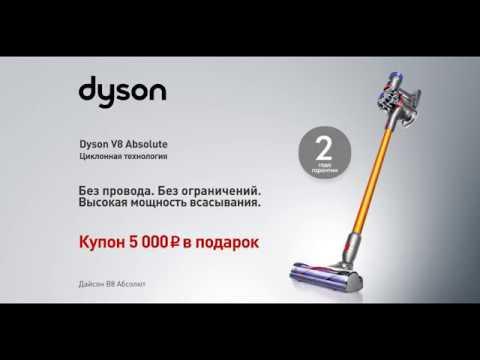Пылесос dyson купон робот пылесос dyson цена