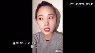 客人為什麼選擇美生堂韓式3分鐘隱形眼線?