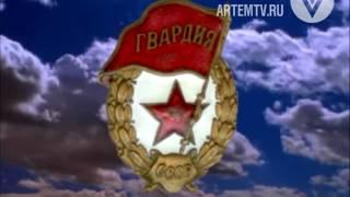 Артем ТВ 98 лет со дня образования 22-ого гвардейского истребительного авиационного полка.