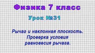 Физика 7 класс (Урок№31 - Рычаг и наклонная плоскость. Проверка условия равновесия рычага.)