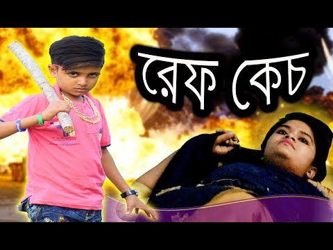 Ref Kass_New Bangla Short Flim 2018। রেফ কেচ । Bangla Funny Video। Comedy Video By Rasel Babu