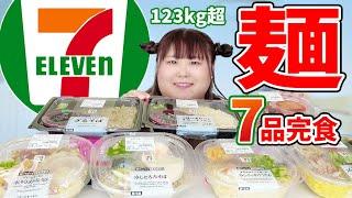 【セブンイレブン】冷し麺で123kg超の身体を冷やそう!!【全7品】