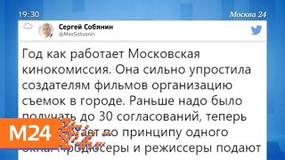 Смотреть видео Мэр Москвы оценил работу столичной кинокомиссии - Москва 24 онлайн