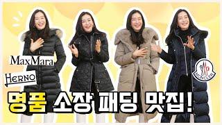 EP85 – 쇼쇼언니의 소장 패딩! /막스마라/엠포리오…