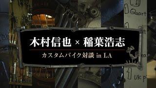 稲葉浩志 Official Website「en-zine」スペシャルコンテンツ Vol.3の公...