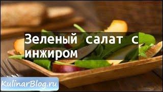 Рецепт Зеленый салат синжиром