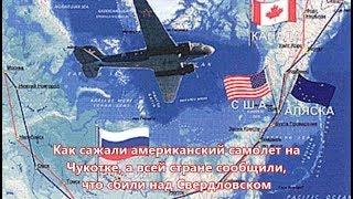 Как сажали на Чукотке самолет разведчик США 1960