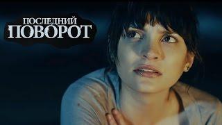 Последний Поворот [2016] Русский Трейлер