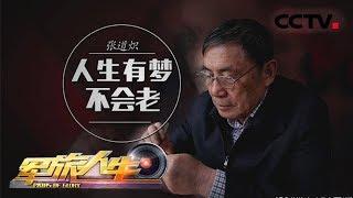 《军旅人生》 20180525 张道炽:人生有梦不会老   CCTV军事