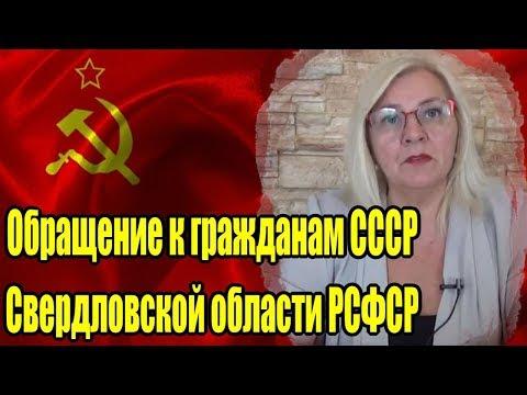 Обращение ВрИО Главы Свердловской области РСФСР к гражданам СССР