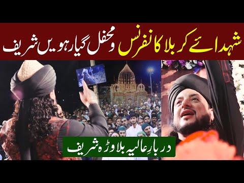 Imam Hussain رضی اللہ تعالی عنہ Shuhada e Karbala Conference   Mehfil e Gyarween shareef