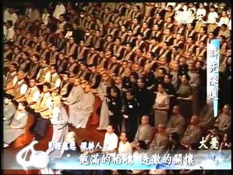 時光隧道 慈濟40周年 & 50周年─有志一同 萬眾一心