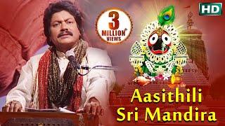 AASITHILI SRI MANDIRA ଆସିଥିଲି ଶ୍ରୀ ମନ୍ଦିର || Album-Nagarjuna || Arabinda Muduli || Sarthak Music