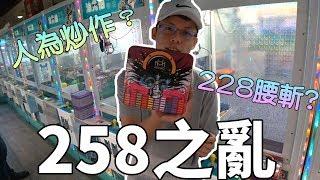 【Kman】258之亂!突如其來的新品,打亂了市場。。。[台湾UFOキャッチャー UFO catcher]#515