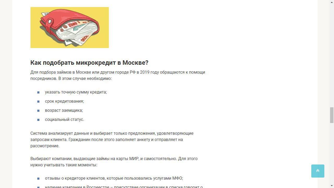 займ на карту кукуруза онлайн сразу vsemikrozaymy.ru