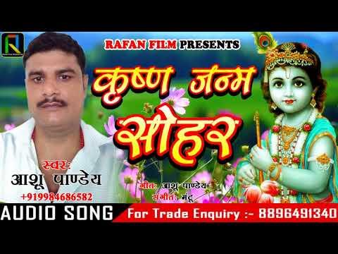 2018 कृष्ण जन्माष्टमी स्पेशल सोहर   Krishna Janmashtami Sohar   Aashu Pandey   Rafan Film