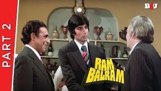 Ram Balram | Part 2 | Amitabh Bachchan, Dharmendra, Rekha, Zeenat Aman | Full HD 1080p