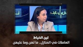 لين الخياط - العاملات في المنازل.. ما لهن وما عليهن