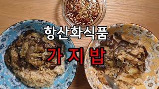 백선생 가지밥 :: 항산화식품 가지로 쉽고 맛있게 만들…