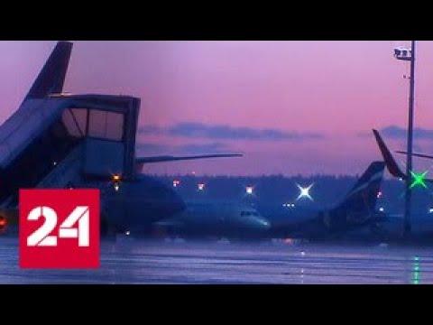 Пассажиры NordWind прилетели в Ереван, следствие ведут в Москве - Россия 24