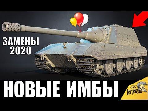ЗАМЕНЫ ВЕТОК И ТАНКОВ WoT 2020! НОВЫЕ ИМБЫ! ПОВЕЗЛО, ЕСЛИ ПРОКАЧАЛ ИХ в World of Tanks