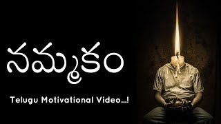 "Believe YourSelf | విజయానికి తొలిమెట్టు ""నమ్మకం"" | Best Inspirational Video | Voice of telugu"